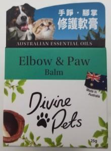 Divine Pets-手踭腳掌修護軟膏 25g (貓,狗適用)