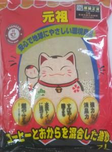 有著無粉塵的特性 不但可燃燒亦可溶水 吸水能力提升到最大限 確保貓隻及室內環境更加衛生 加入咖啡味道產生最大辟味力量  價錢: HKD$90.0 / 包 HKD$510.0 / 6包 HKD$960.0 / 12包